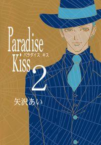 Paradise Kiss2