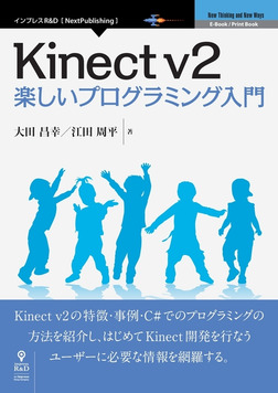 Kinectv2楽しいプログラミング入門-電子書籍