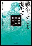 漫画版 日本の歴史(角川文庫)