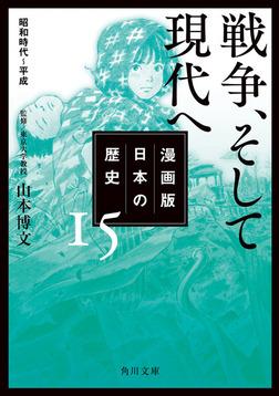 漫画版 日本の歴史 15 戦争、そして現代へ 昭和時代~平成-電子書籍