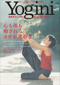 Yogini(ヨギーニ) (Vol.17)
