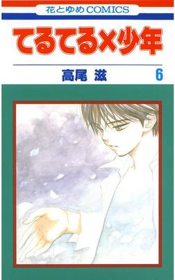 てるてる×少年 6巻-電子書籍