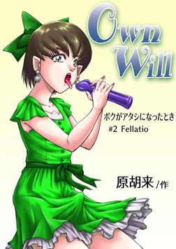 OwnWillボクがアタシになったとき2-電子書籍