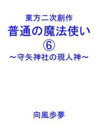 東方二次創作 普通の魔法使い6 ~守矢神社の現人神~