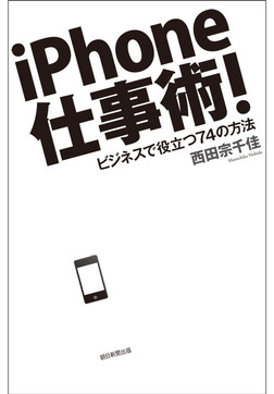 iPhone仕事術! ビジネスで役立つ74の方法-電子書籍