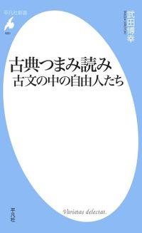 古典つまみ読み 古文の中の自由人たち(平凡社新書)
