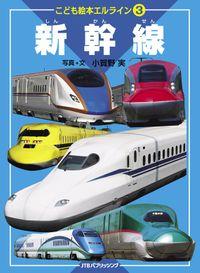 こども絵本エルライン 3 新幹線(2022年版)