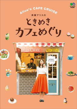 斉藤アリスのときめきカフェめぐり-電子書籍
