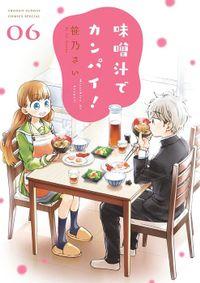 味噌汁でカンパイ!(6)