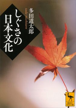 しぐさの日本文化-電子書籍