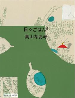 日々ごはん(12)-電子書籍