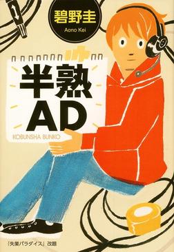半熟AD-電子書籍