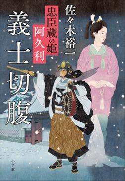 義士切腹 ~忠臣蔵の姫 阿久利~-電子書籍