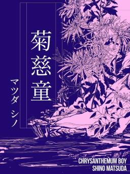 Chrysanthemum Boy, Volume 1