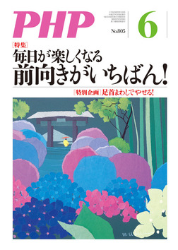 月刊誌PHP 2015年6月号-電子書籍
