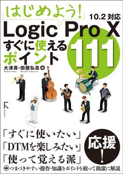 はじめよう! Logic Pro X すぐに使えるポイント111-電子書籍