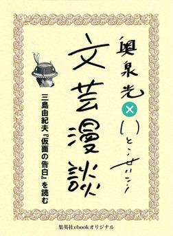 三島由紀夫『仮面の告白』を読む(文芸漫談コレクション)-電子書籍