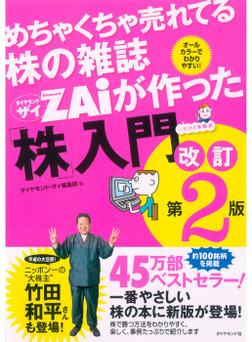 めちゃくちゃ売れてる株の雑誌ZAiが作った「株」入門 改訂第2版-電子書籍