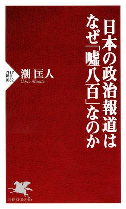 日本の政治報道はなぜ「嘘八百」なのか-電子書籍