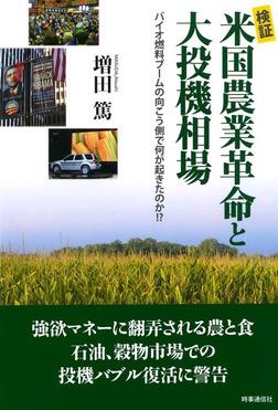 検証 米国農業革命と大投機相場 バイオ燃料ブームの向こう側で何が起きたのか!?-電子書籍