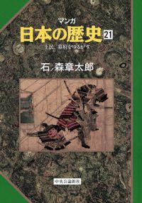 マンガ日本の歴史21(中世篇) - 土民、幕府をゆるがす