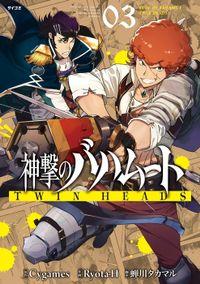 神撃のバハムート TWIN HEADS(3)