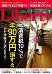 The Liberty (ザリバティ) 2019年1月号
