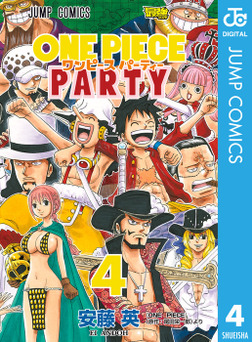 ワンピース パーティー 4-電子書籍