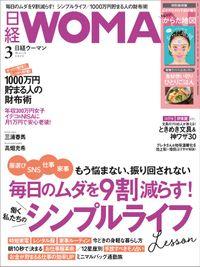日経ウーマン 2020年3月号 [雑誌]