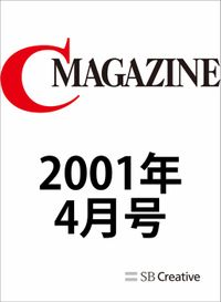 月刊C MAGAZINE 2001年4月号