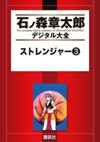 ストレンジャー(3)