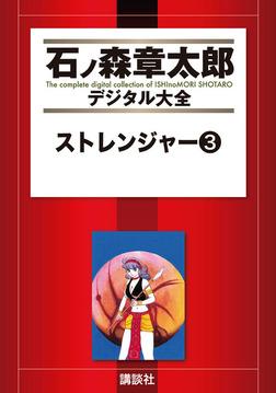 ストレンジャー(3)-電子書籍