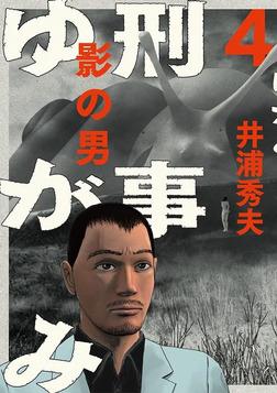刑事ゆがみ(4)-電子書籍