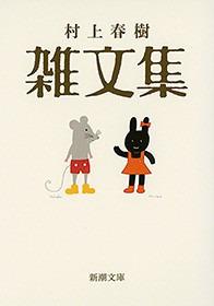 村上春樹 雑文集(新潮文庫)-電子書籍