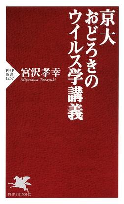 京大 おどろきのウイルス学講義-電子書籍