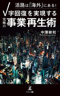 活路は「海外」にある! V字回復を実現する「究極の事業再生術」-電子書籍