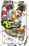 KING GOLF(37)
