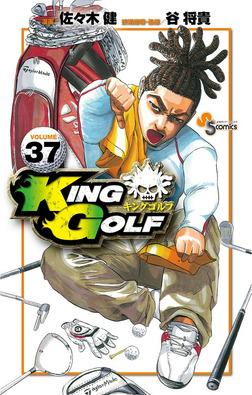 KING GOLF(37)-電子書籍