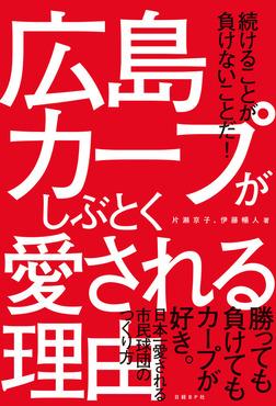 広島カープがしぶとく愛される理由-電子書籍