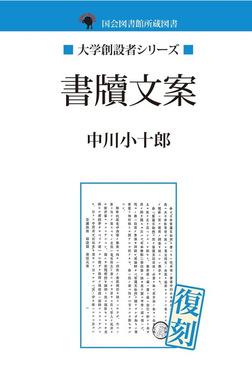 書牘文案-電子書籍