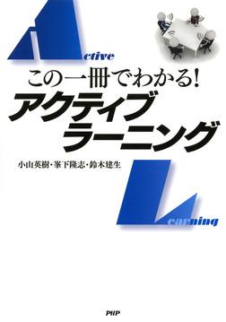 この一冊でわかる! アクティブラーニング-電子書籍