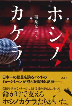 ホシノカケラ-電子書籍