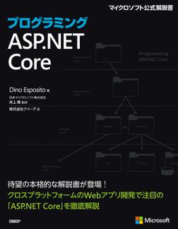プログラミングASP.NET Core-電子書籍