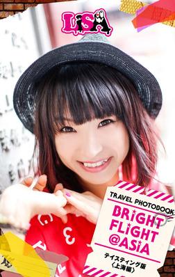 BRiGHT FLiGHT@ASiA テイスティング版〈上海編〉-電子書籍