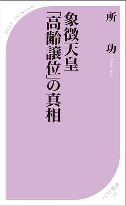 象徴天皇「高齢譲位」の真相-電子書籍