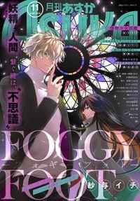 【電子版】月刊ASUKA 2020年11月号