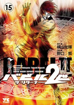 バビル2世 ザ・リターナー 15-電子書籍
