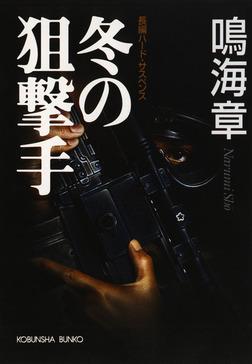 冬の狙撃手-電子書籍