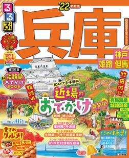 るるぶ兵庫 神戸 姫路 但馬'22-電子書籍