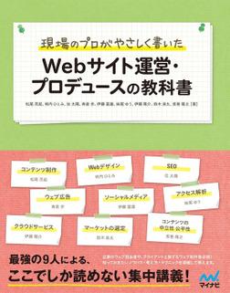 現場のプロがやさしく書いた Webサイト運営・プロデュースの教科書-電子書籍
